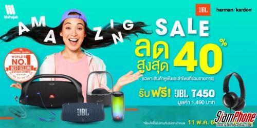 Mahajak Amazing Saleทั้งลดทั้งแถมสินค้าสูงสุด 40%