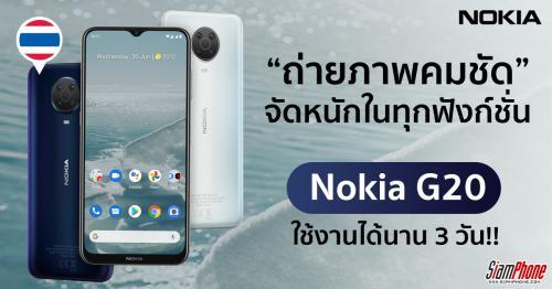 Nokia G20 แบตอึดนาน 3 วัน จัดหนักทุกฟังก์ชั่นพร้อมจำหน่ายในไทย