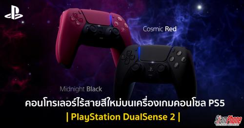 เตรียมวางจำหน่าย PlayStation DualSense 2 คอนโทรเลอร์ไร้สายสีใหม่