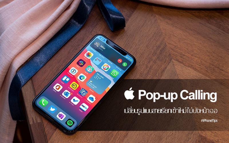 Pop up Calling เปลี่ยนรูปแบบสายโทรเข้าใหม่ไม่บังหน้าจอ