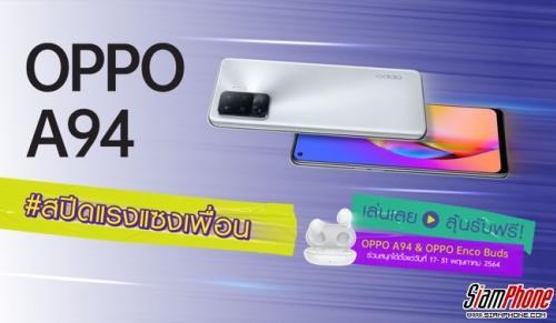 OPPO A94 สีใหม่ สีเงิน Crystal Silver