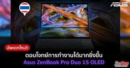 โน้ตบุ๊ค Asus ZenBook Pro Duo 15 OLED (UX582) รุ่นอัพเดตใหม่