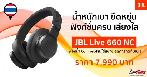 JBL Live 660 NC หูฟังไร้สายฟังก์ชั่นครบ รองรับ Blutooth 5.0