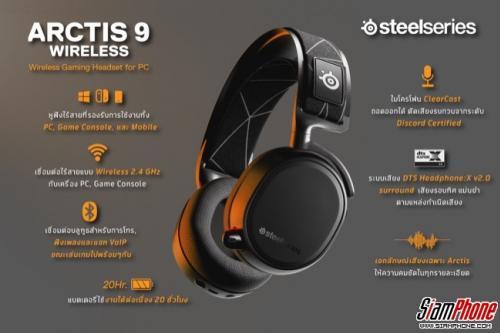 SteelSeriesArctis 9 และ Rival 5นวัตกรรมเกมมิ่ง 2 รุ่นใหม่ล่าสุด