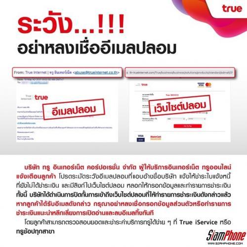True Internet เตือนอย่าหลงเชื่ออีเมลปลอม หลอกให้ทำรายการชำระใบแจ้งหนี้