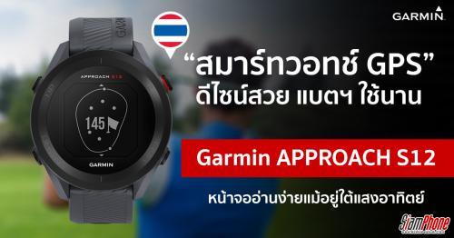 Garmin APPROACH S12 จีพีเอสสมาร์ทวอทช์เรือนล่าสุด