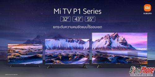 Mi TV P1 Series และ Mi TV Q1เติมเต็มระบบความบันเทิงภายในบ้าน