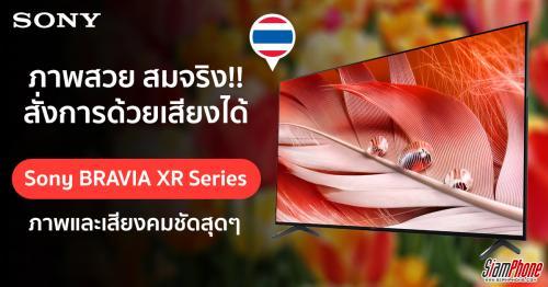 Sony BRAVIA XR Series รุ่นใหม่ ด้วยระบบประมวลผลอัจฉริยะ Cognitive Processor XR