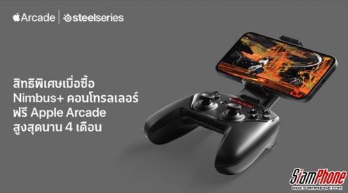 พิเศษ ซื้อจอยเกม SteelSeriesรับสิทธิ์ Apple Arcade นานสูงสุด 4 เดือน