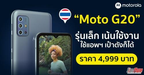 ขายแล้ว Moto G20 สมาร์ทโฟนรุ่นเล็กตัวคุ้ม หน้าจอ 90Hz กล้องหลัง 4 เลนส์ 48MP ในราคา 4,999 บาท