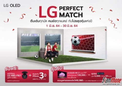 LG จัดโปรทีวีชุดใหญ่ จอชัดเต็มตาในแพ็คเกจสุดคุ้ม