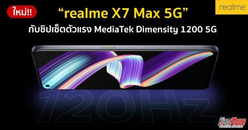 realme X7 Max 5G รุ่นเหมือน realme GT Neo แต่ทำขายนอกจีน ชิปเซ็ต Dimensity 1200 จอ AMOLED 120Hz