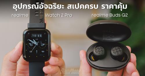 รีวิว realme Watch 2 Pro และ realme Buds Q2 อุปกรณ์อัจฉริยะ สเปคครบ ราคาคุ้ม