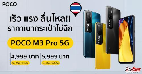 Poco M3 Pro 5G สมาร์ทโฟนพลัง 5G ในราคาเริ่มต้นแบบกระเป๋าไม่ฉีก 4,999 บาท