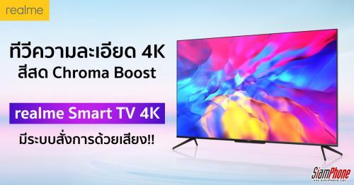 realme Smart TV 4K รองรับ HDR10 และ Dolby Vision แสดงสีสดขึ้นด้วย Chroma Boost