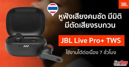 JBL Live Pro+ TWS หูฟังพร้อมระบบ Noise Cancelling การันตีด้วยรางวัล CES 2021