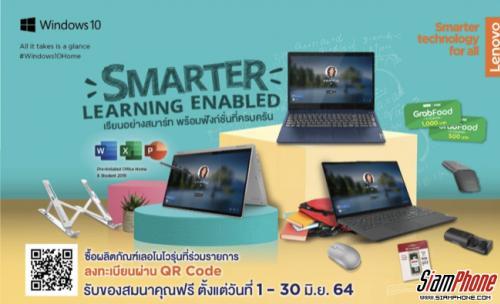 Lenovo จัดโปรฯ แล็ปท็อปวัยเรียนราคาพิเศษ พร้อมของแถมสุดคุ้ม
