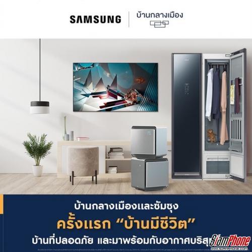 Samsung นำเสนอสมาร์ทโฮมสุดล้ำ ยกระดับทุกมิติของไลฟ์สไตล์เมืองยุคใหม่