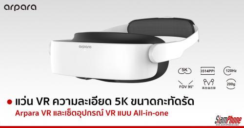 แว่น Arpara VR รุ่นความละเอียด 5K + เซ็ต VR All-In-One