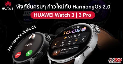 Huawei Watch 3 และ 3 Pro ก้าวใหม่กับ HarmonyOS 2.0 ฟังก์ชั่นใช้งานมาแบบครบๆ