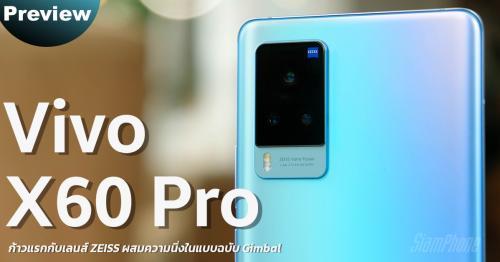 พรีวิว Vivo X60 Pro ก้าวแรกกับเลนส์ ZEISS ผสมความนิ่งในแบบฉบับ Gimbal