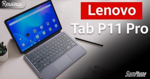 รีวิว Lenovo Tab P11 Pro แท็บเล็ตทำงาน เรียน พร้อมความบันเทิงทุกรูปแบบ อุปกรณ์ครบจบในเครื่องเดียว