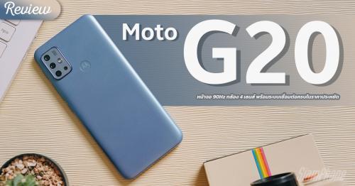 รีวิว MOTO G20 หน้าจอ 90Hz กล้องมากถึง 4 เลนส์ ถ่ายรูปคมชัด ระบบเชื่อมต่อครบในราคาประหยัด