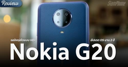 รีวิว Nokia G20 จอใหญ่ชัดแบบ HD+ อัปเดต OS นาน 2 ปี พร้อมแบต 5050mAh สุดอึด ชาร์จครั้งเดียวใช้ได้...