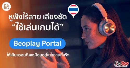 Beoplay Portalหูฟังไร้สายสำหรับการเล่นเกมรุ่นแรกของแบรนด์