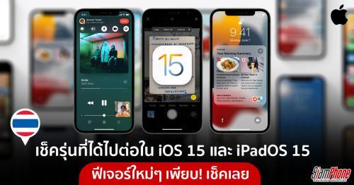 เช็คลิสต์รุ่นไหนได้ไปต่อใน iOS 15 และ iPadOS 15