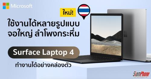 Surface Laptop 4Intel Coreเจน11รุ่นใหม่ล่าสุด