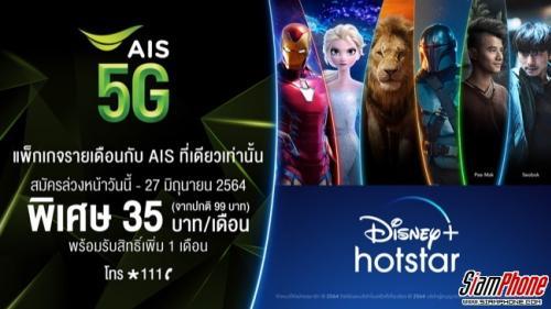 AIS 5G มอบโปรฯ พิเศษ สำหรับบริการ Disney+ Hotstar ในราคาเดือนละ 35 บาท