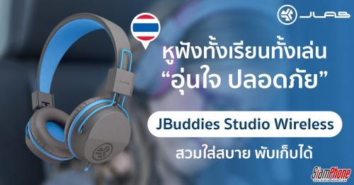 JBuddies Studio Wireless หูฟังสำหรับเด็กทั้งเรียนและเล่นได้อย่างอุ่นใจและปลอดภัย