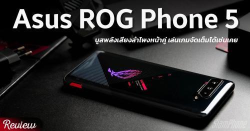 รีวิว Asus ROG Phone 5 บูสพลังเสียงลำโพงหน้าคู่ การเกมจัดเต็มได้เช่นเคย