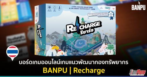 BANPU ส่งRecharge บอร์ดเกมธีมความยั่งยืนด้านพลังงานในรูปแบบออนไลน์