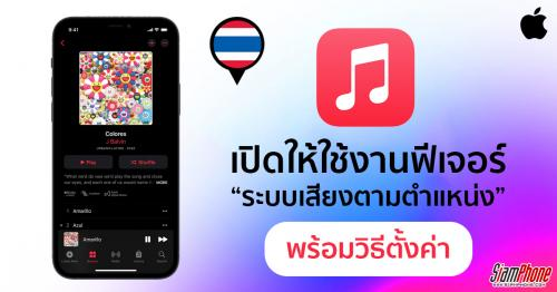 Apple เปิดให้บริการ Spatial Audio Dolby Atmos พร้อมวิธีตั้งค่าใช้งานผ่าน Apple Music