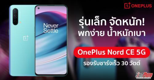 สรุปจุดเด่นและสเปค OnePlus Nord CE มือถือ 5G เล็กพริกขี้หนู อัพเกรดสเปค เข้าไทยแน่