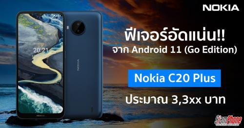 Nokia C20 Plus รุ่นเล็ก Android 11 Go Edition หน้าจอใหญ่ แบตฯ เยอะ ราคาประหยัด