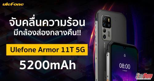 Ulefone Armor 11T 5G มือถือรุ่นใหม่แกร่ง อัพเกรดสเปกขึ้น มีกล้องส่องกลางคืนและคลื่นความร้อน