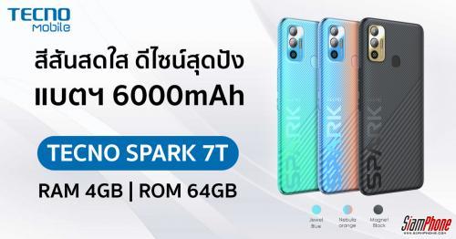 TECNO SPARK 7T สมาร์ทโฟนรุ่นใหม่ ดีไซน์สุดปัง สีสดใส แบตฯ 6000mAh