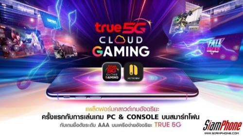 True 5G Cloud Gaming by Netboom พร้อมเอาใจคอเกมสายแข็ง เร็วกว่าถึง 3 เท่า