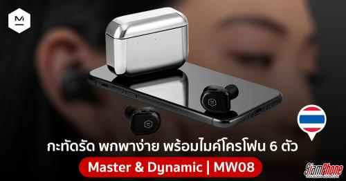 หูฟังทรูไวร์เลส Master and Dynamic MW08ดีไซน์กระทัดรัด มาพร้อมไมโครโฟนถึง6ตัว