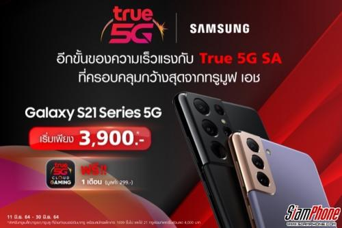 True 5G SA บนสมาร์ทโฟน Samsung Galaxy S21 Series ในราคาเริ่มต้น 3,900 บาท