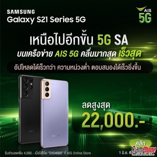 AIS พร้อมรองรับเครือข่าย5G SA ในSamsung Galaxy S21 Series แล้ววันนี้