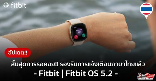 Fitbit OS 5.2 รองรับการแจ้งเตือนภาษาไทยแล้ว