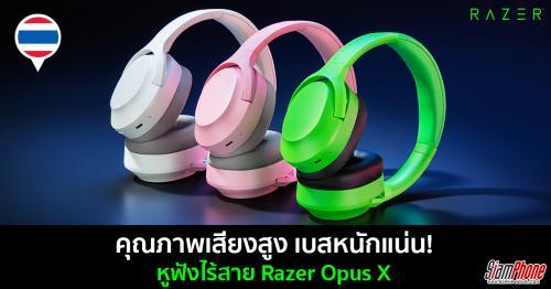 Razer Opus Xหูฟังไร้สายรูปลักษณ์ที่มีสไตล์ แต่งแต้มสีสันให้การฟัง