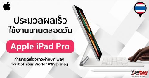 Apple ปล่อยโฆษณา iPad Pro ใหม่ผ่านบทเพลงสุดฮิตจาก Disney