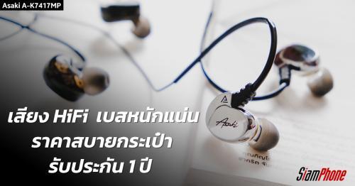 รีวิวหูฟัง Asaki A-K7417MP เสียง HiFi เบสหนักแน่น ราคาสบายกระเป๋า รับประกัน 1 ปี