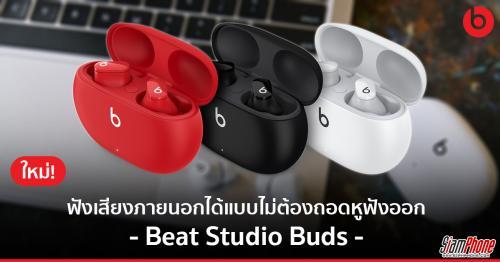 Beat Studio Buds หูฟังไร้สาย TWS มีโหมดตัดเสียงรบกวน และ Transparency Mode