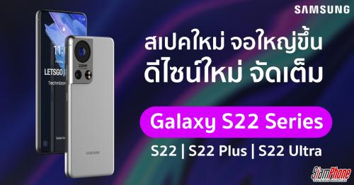 หลุดข้อมูล Samsung Galaxy S22 Series ปรับโฉมดีไซน์พร้อมอัพเกรดสเปกใหม่แบบจัดเต็ม